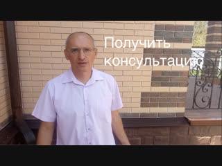 Торсунов О.Г. - записаться на консультацию